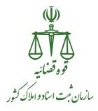نتیجه آزمون کتبی سردفتری اسناد رسمی ۱۵ مهرماه اعلام می شود